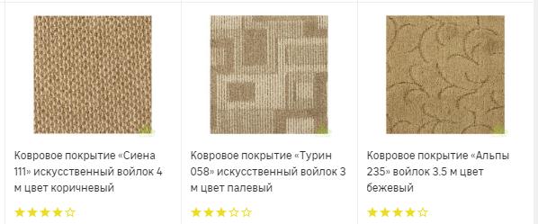 купить ковролин в интернет магазине Леруа Мерлен