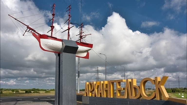 Леруа Мерлен в Архангельске, адрес