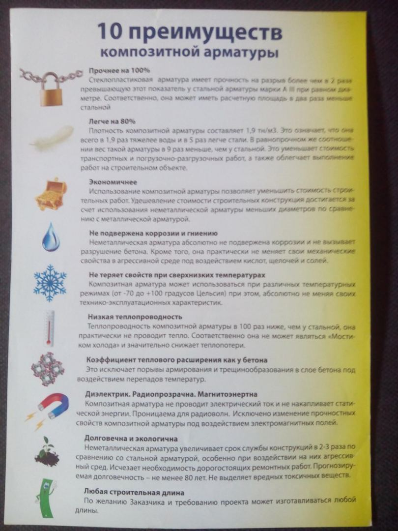 Композитная арматура - особенности выбора и варианты применения композитных материалов в строительстве (105 фото)