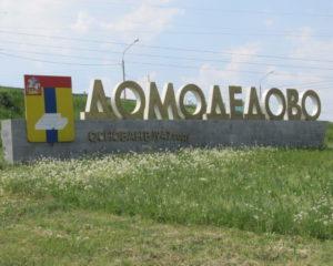 Леруа Мерлен в Домодедово - адрес, как доехать